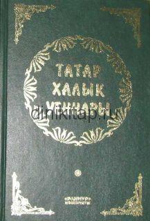 ТАТАР ХАЛЫК УЕННАРЫ