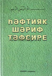 ҺӘФТИЯК ШӘРИФ ТӘФСИРЕ