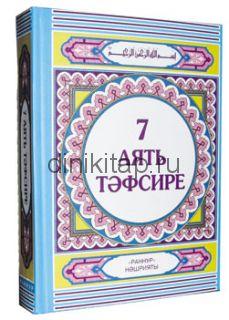 7 аять тәфсире