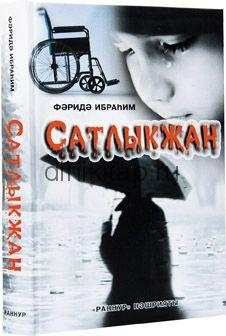 Сатлыкҗан (Предатель)