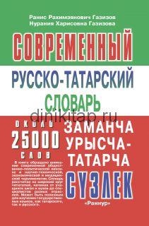 Современный Руско-Татарский словарь